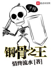 【钢骨之王无弹窗精彩章节】主角王阳光