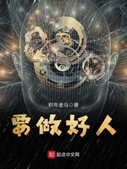 《要做好人》主角凌闻霄张学森章节目录小说
