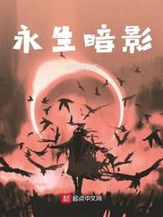 永生暗影(主角林恩戴维斯)免费试读完整版在线试读