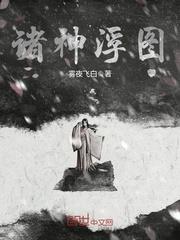 《诸神浮图》主角林幽小山羊全文试读精彩阅读