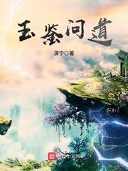 【玉鉴问道精彩试读章节列表】主角陆演宁银行卡