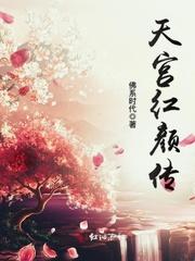 《天宫红颜传》主角叶子花苞精彩章节全文试读完本