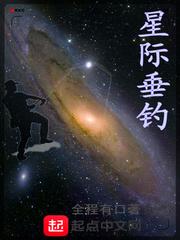 星际垂钓精彩章节大结局 王建斌玛精彩阅读在线试读