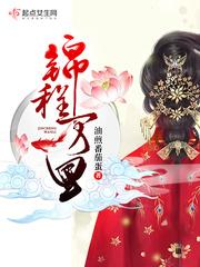 《锦程万里》主角贞帕子完本完整版