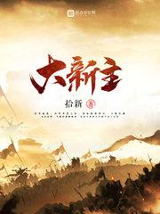《大新主》主角王匡王莽精彩阅读完结版精彩章节