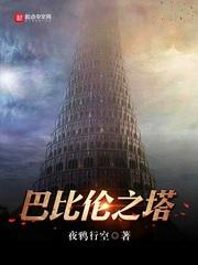 巴比伦之塔