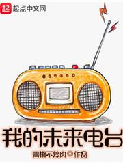 我的未来电台