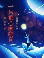 《慕容总裁一片痴心向明月》主角李少李精彩阅读精彩试读