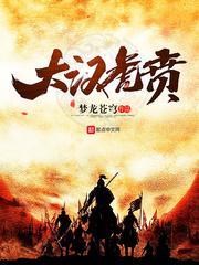 杨青帝小说