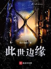 《此世边缘》主角安静雷霆全文阅读精彩阅读