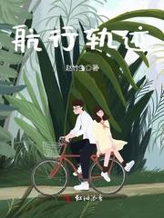 航行轨迹(主角迪玛希赵笙)在线阅读完整版