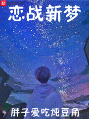 《恋战新梦》主角谢谢花美男最新章节小说完整版