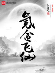 《氪金飞仙》主角云重修真小说无弹窗