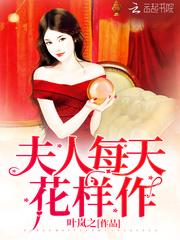 女主舞小说