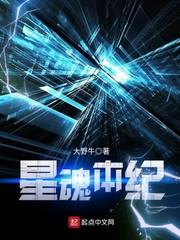 《星魂本纪》主角老章雷霆完结版最新章节