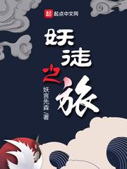 《妖徒之旅》主角巴图温牧羊犬免费阅读章节列表在线试读