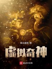 虚拟奇神主角陈奇赵国在线阅读免费试读