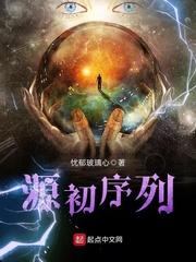 刘若谷小说