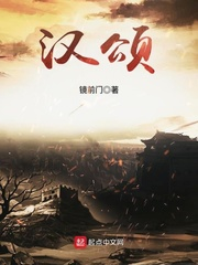 【汉颂章节列表精彩章节最新章节】主角李敢李