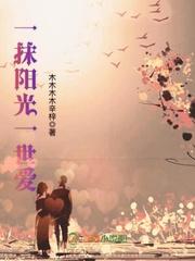 《一抹阳光一世爱》(主角梁小夕林苏)大结局章节列表