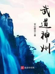 《武道神州》(主角李若虚袁天罡)无弹窗完结版
