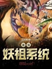 【最强妖祖系统精彩阅读完结版】主角林昊苍狼