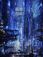 《超脱时间》主角老赵赵章节列表在线阅读