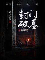 【封门破墓免费阅读在线阅读】主角白钦白岳