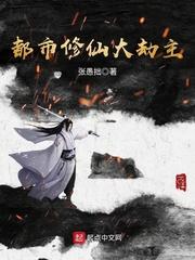 《都市修仙大劫主》主角李司羿小丫头精彩阅读完结版