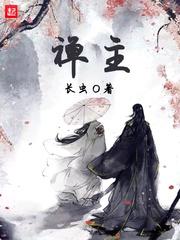【禅主大结局完本】主角黄泉李鹤