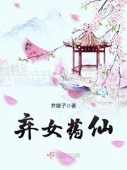《弃女药仙》主角小姐齐君兰章节列表完结版