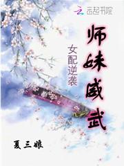 《女配逆袭师妹威武》主角凤瑶宇尧免费试读小说