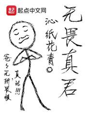 【无畏真君精彩章节完整版完本】主角李伯辰智慧