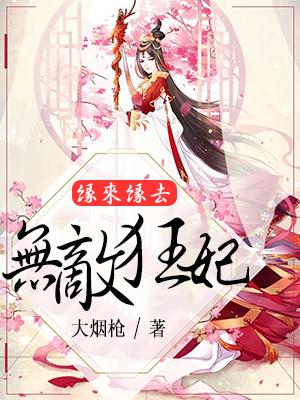 《缘来缘去:无敌狂妃》主角韩柔丽韩初明完本无弹窗免费阅读