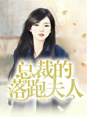 《总裁的落跑夫人》主角小姐方婉清免费阅读全文阅读章节目录