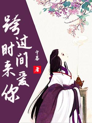 《跨过时间来爱你》主角小姐若霜章节目录完整版