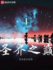 《圣界之巅》主角柯力兰青凝无弹窗最新章节