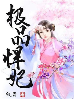《极品悍妃》主角小湖江小说章节列表
