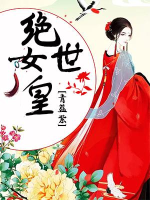 【绝世女皇完结版无弹窗小说】主角林清龙逸风