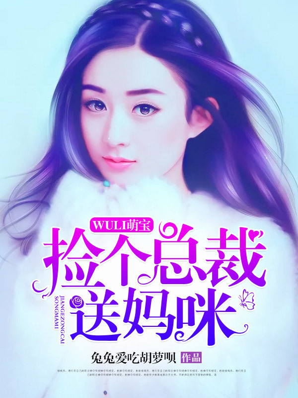 wuli萌宝:捡个总裁送妈咪(精修版)