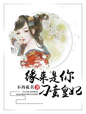 《缘来是你刁蛮皇妃》(主角尔钦太皇太后)全文阅读章节列表小说
