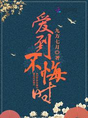《爱到不悔时》主角皇甫薄寒精彩试读免费试读无弹窗