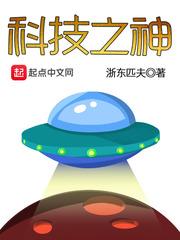 【科技之神完整版完结版】主角顾玩周轩