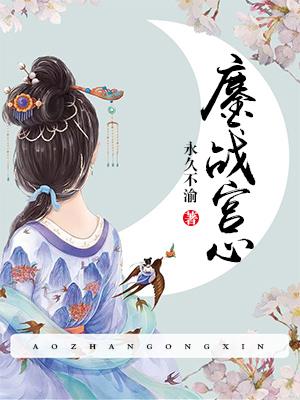 《鏖战宫心》主角赵景烨杨柔兰最新章节免费阅读