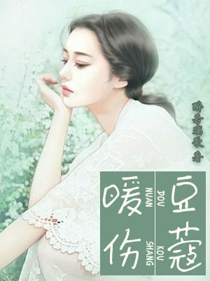 《暖伤豆蔻》主角萧锦芸颜以亦完结版完本全文试读