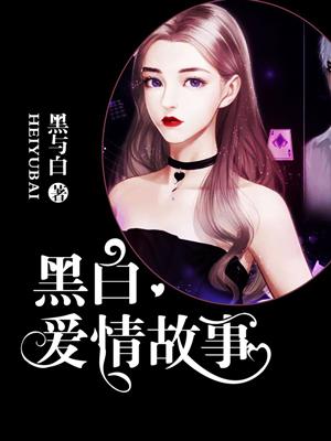 【黑白爱情故事大结局完整版】主角韩天娇刘紫涵