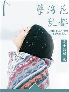 【孽海花乱都免费阅读章节列表】主角唐世耀管傲雪