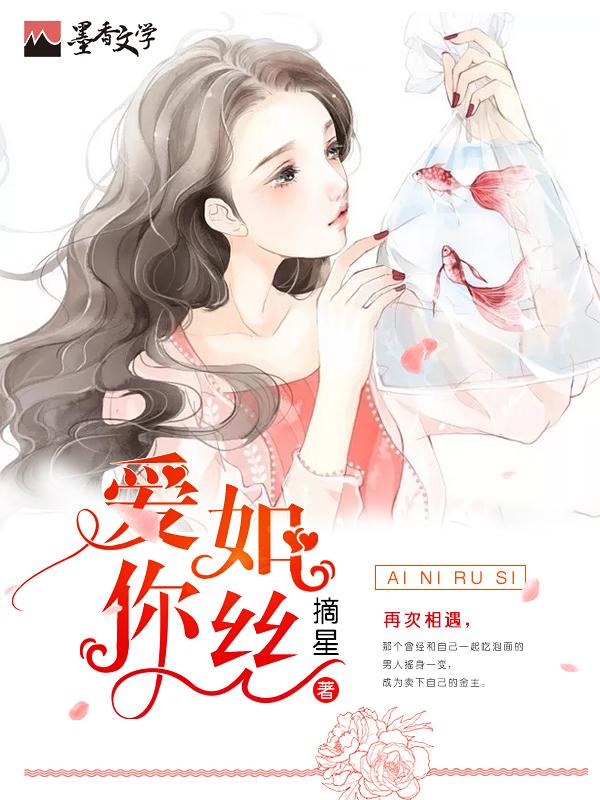《爱你如丝》(主角小雨沈)完结版完本免费试读