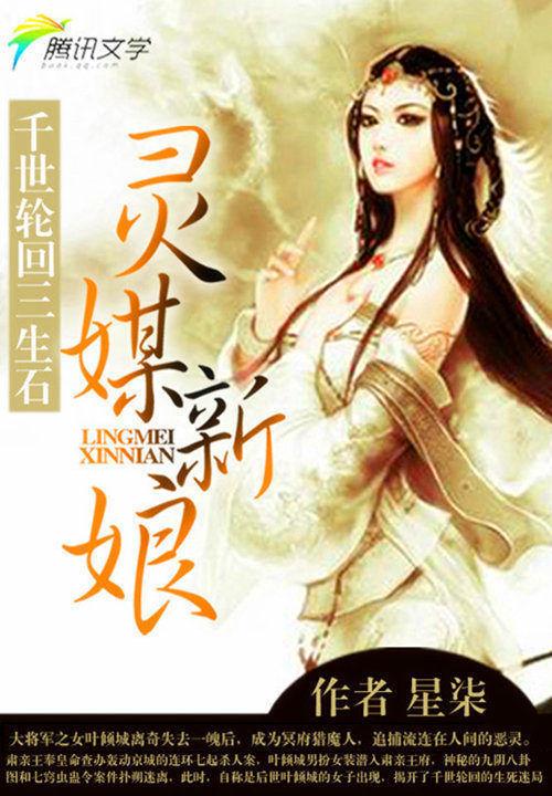 千世轮回三生石:灵媒新娘