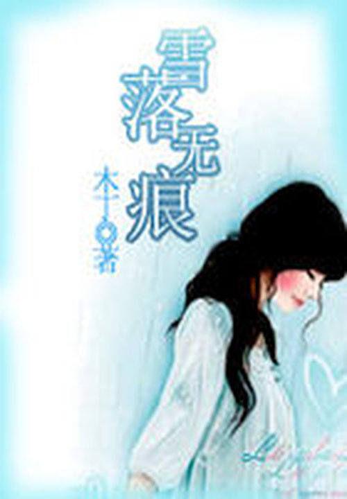 为爱献身的女人:雪落无痕Ⅱ
